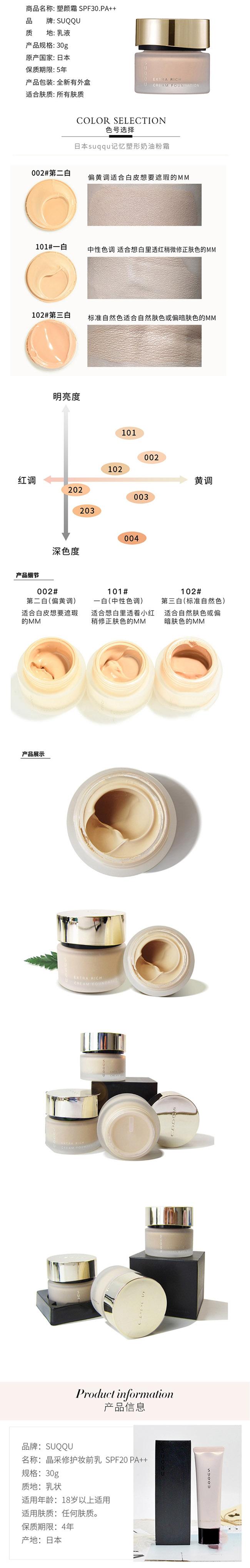 日本SUQQU记忆塑形奶油粉底液30G 102#-1.jpg