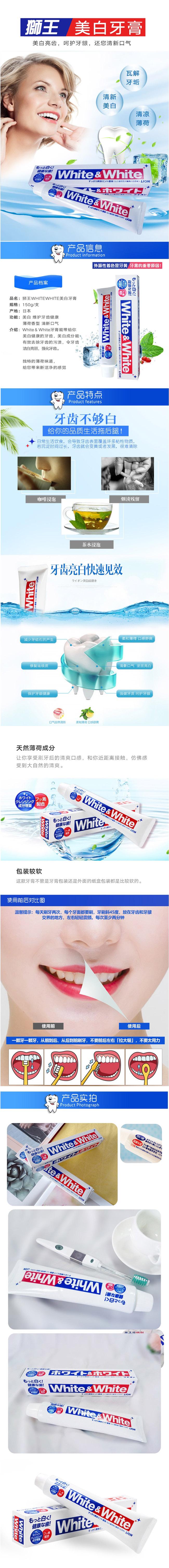 日本狮王white大白牙膏150G-1.jpg