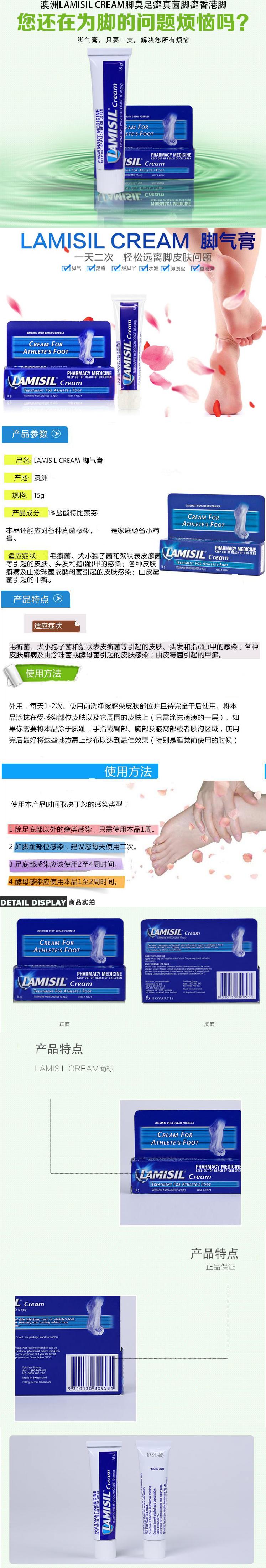 澳洲Lamisil Cream足癣脚气膏香港脚15g 1支【图片 价格 品牌 报价】-京东.png